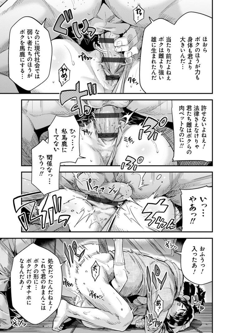 れイプ 漫画 やばいエロ漫画 ヌける無料漫画喫茶009
