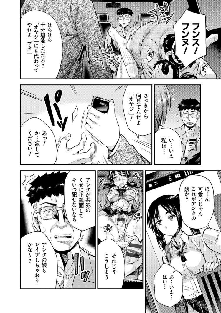 れイプ 漫画 やばいエロ漫画 ヌける無料漫画喫茶012
