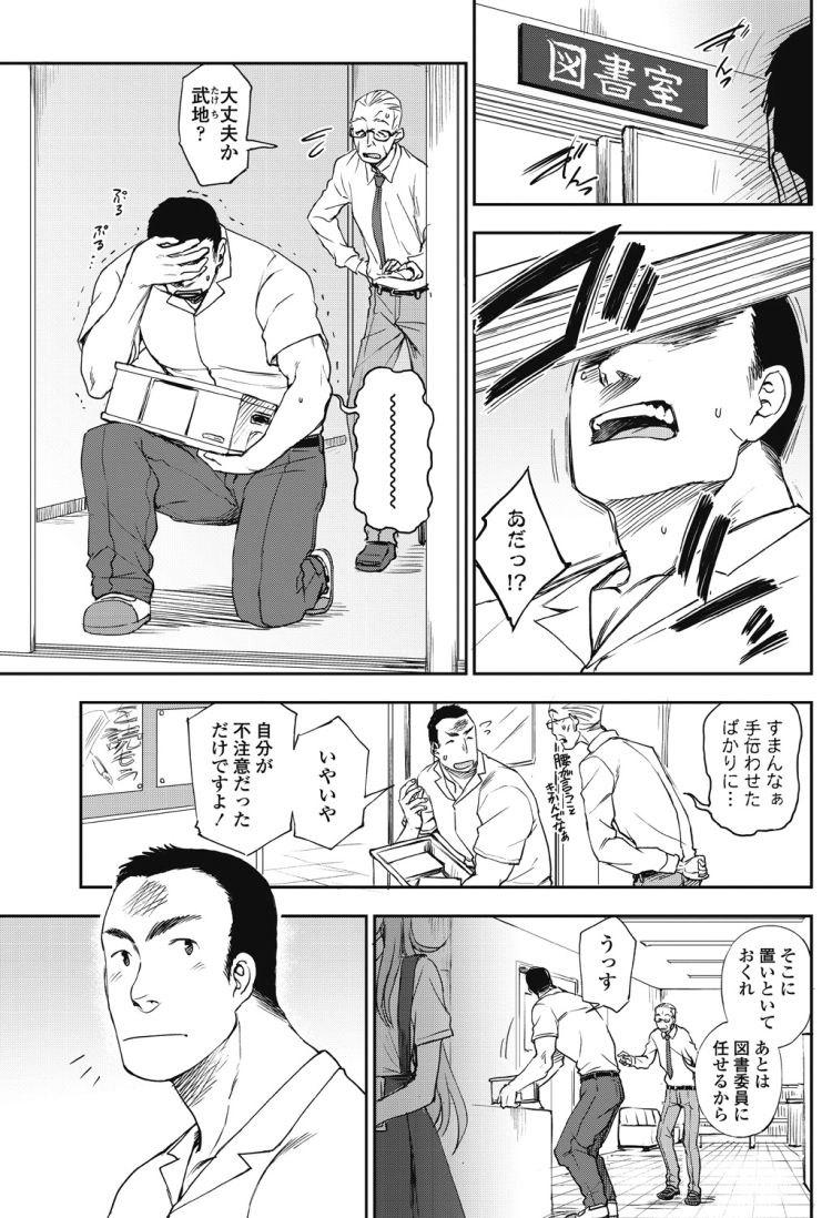 身長差カップルエロ漫画 ヌける無料漫画喫茶001