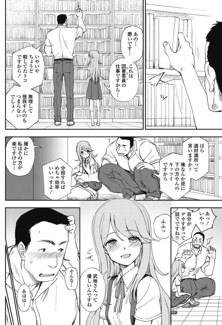 身長差カップルエロ漫画 ヌける無料漫画喫茶004