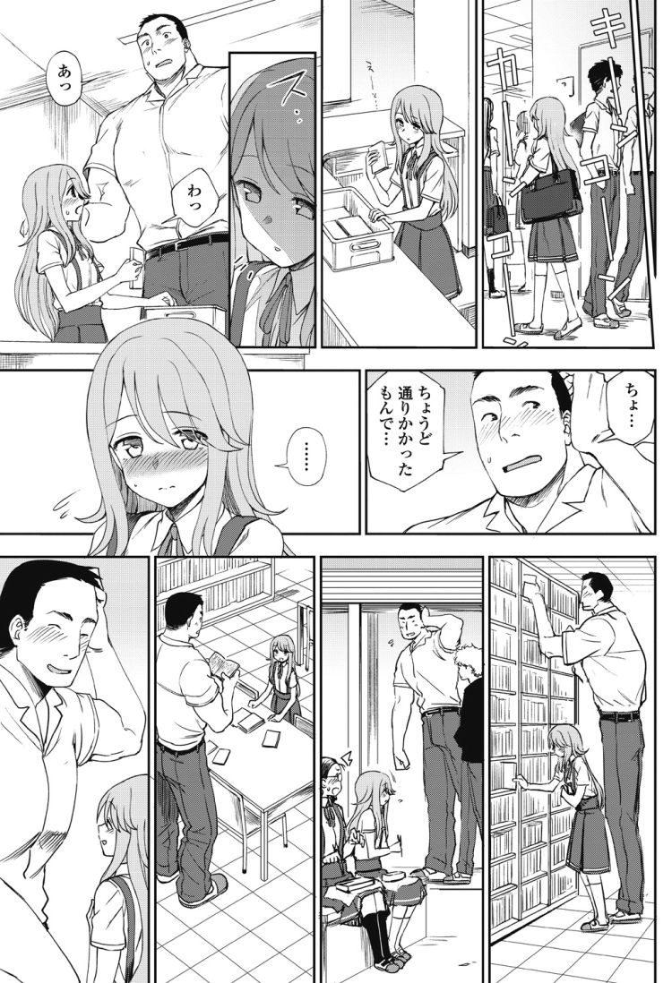 身長差カップルエロ漫画 ヌける無料漫画喫茶005