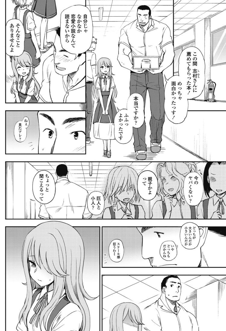 身長差カップルエロ漫画 ヌける無料漫画喫茶006