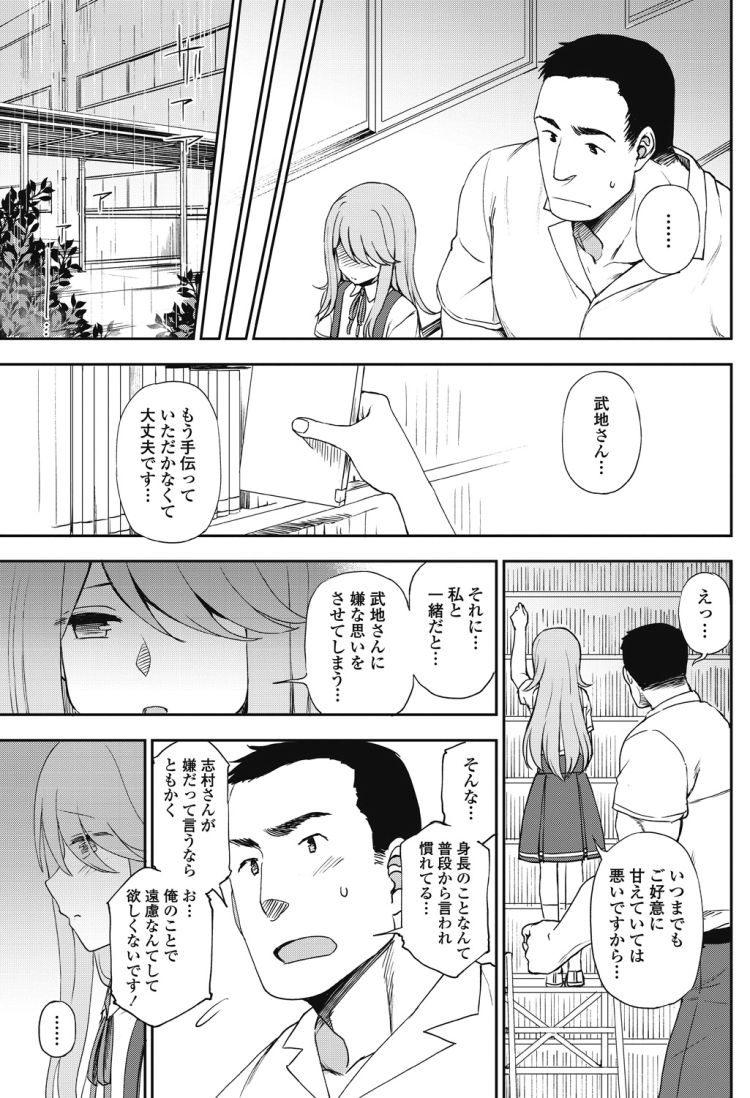 身長差カップルエロ漫画 ヌける無料漫画喫茶007