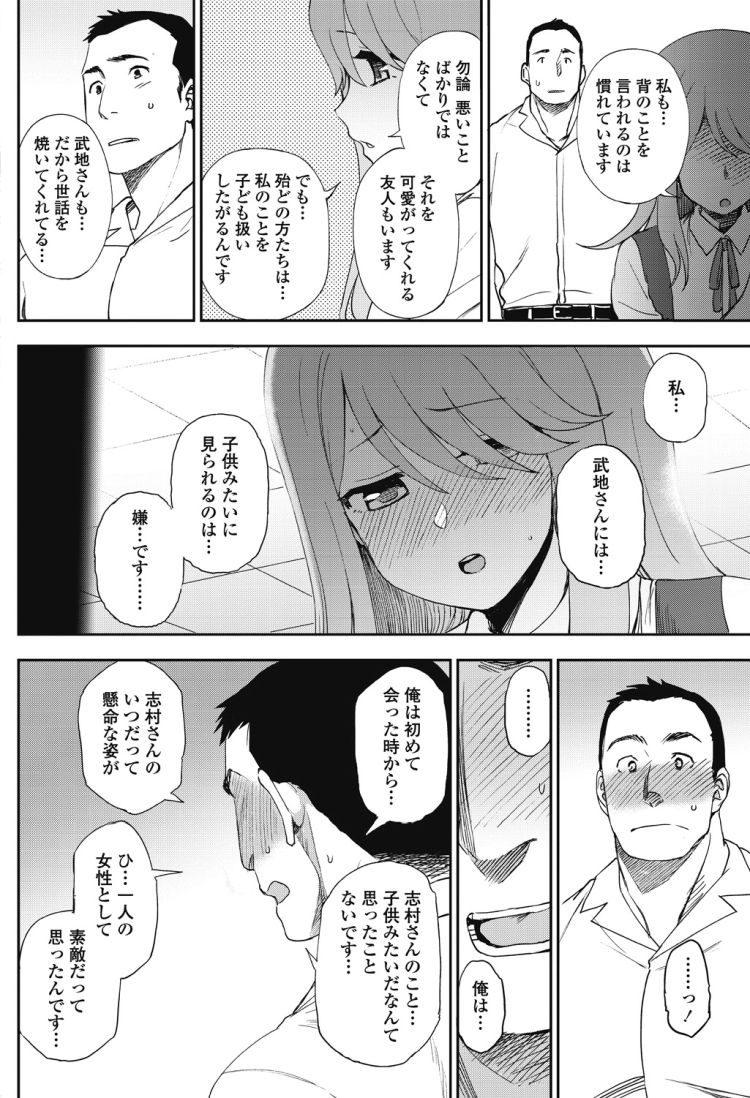 身長差カップルエロ漫画 ヌける無料漫画喫茶008