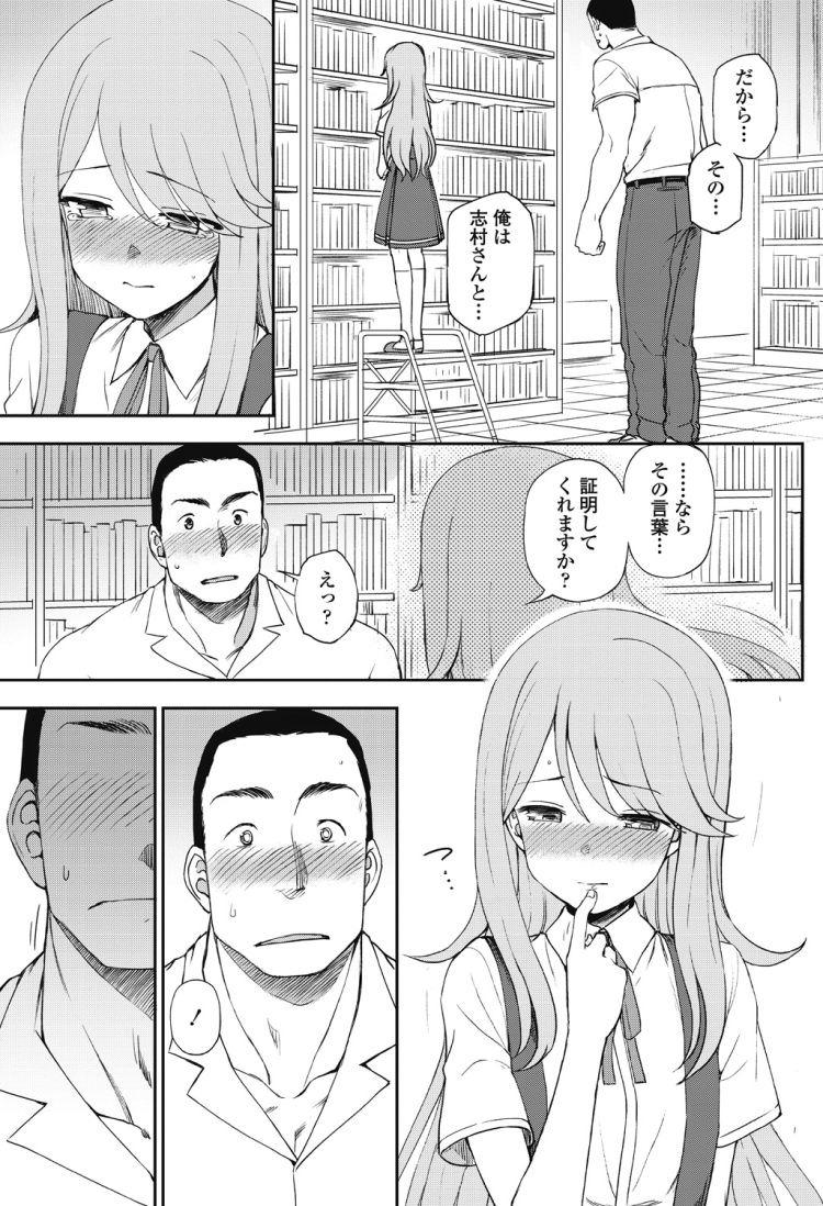 身長差カップルエロ漫画 ヌける無料漫画喫茶009
