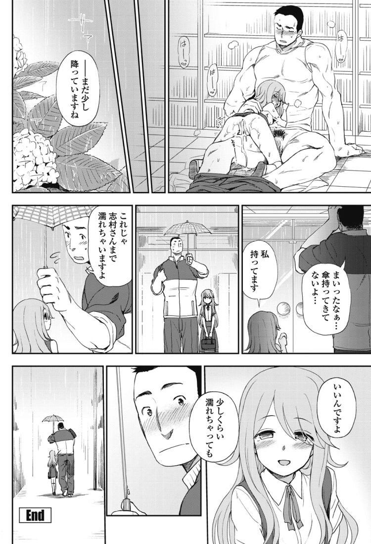 身長差カップルエロ漫画 ヌける無料漫画喫茶020