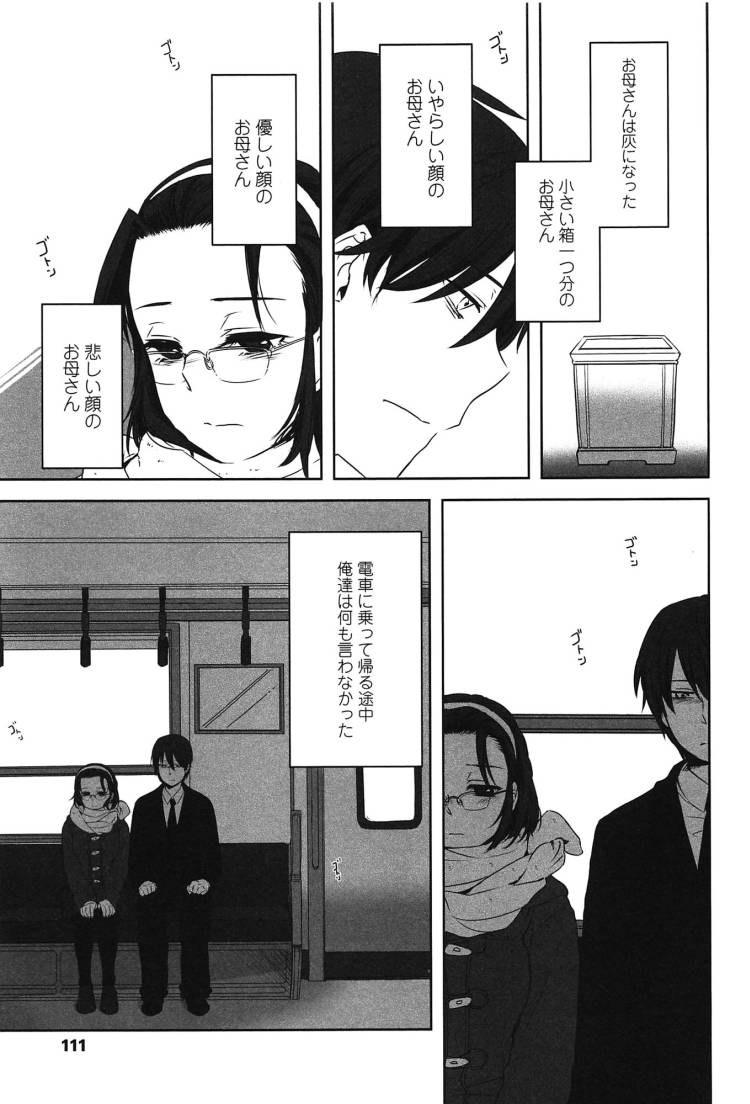 妹 横取り 20エロ漫画 ヌける無料漫画喫茶001
