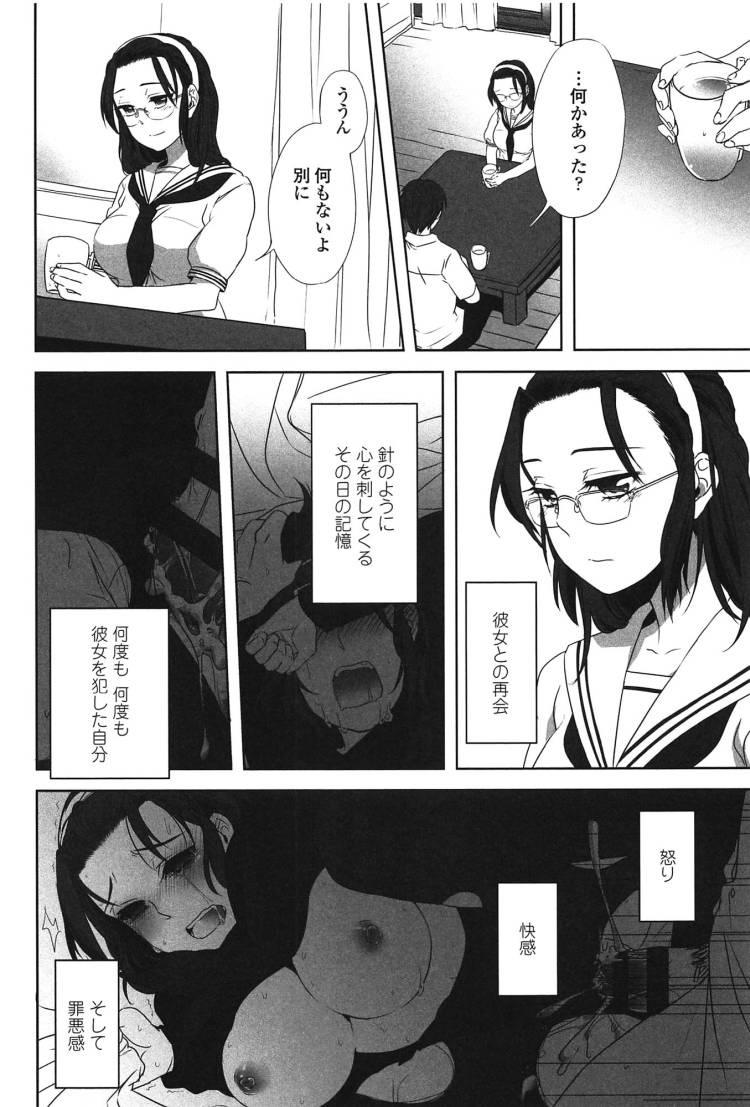 妹 横取り 20エロ漫画 ヌける無料漫画喫茶004