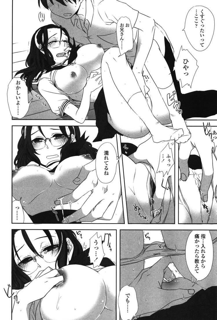 妹 横取り 20エロ漫画 ヌける無料漫画喫茶014
