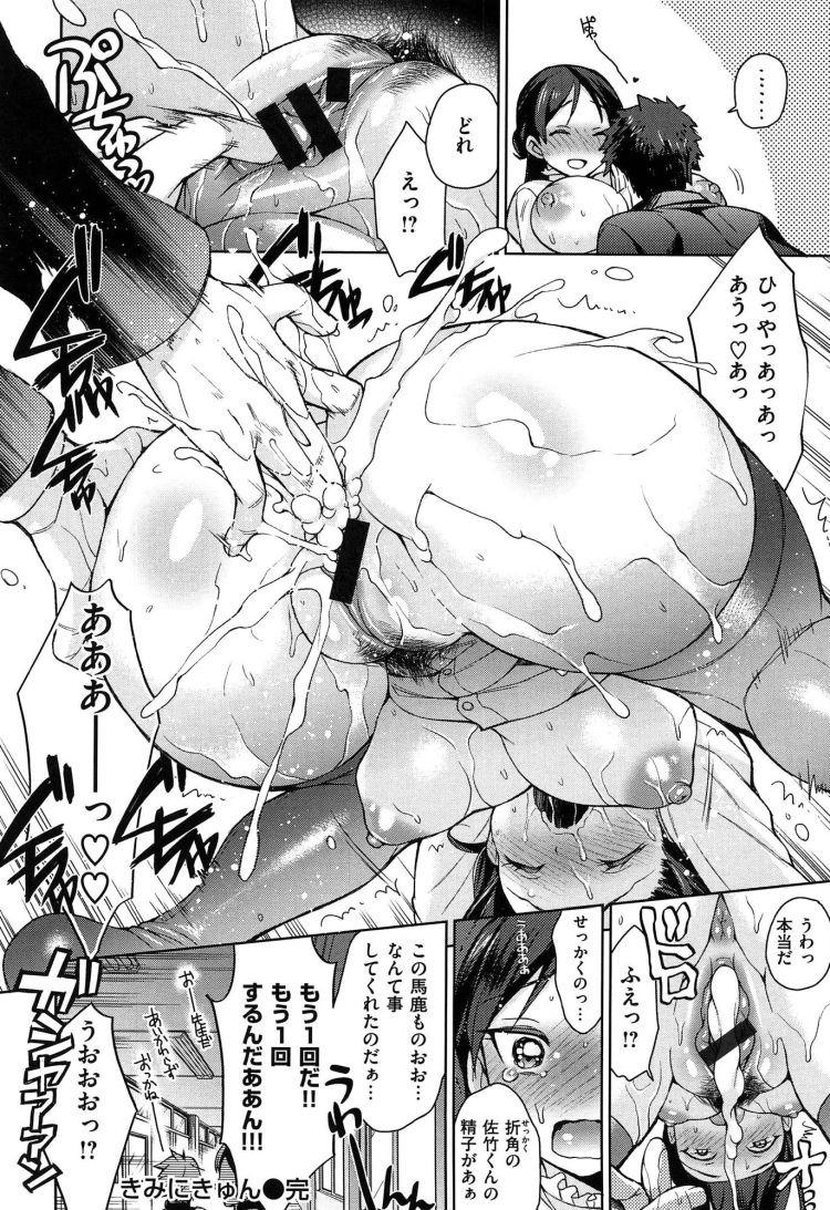 キョニゅうアニメエロ漫画 ヌける無料漫画喫茶020
