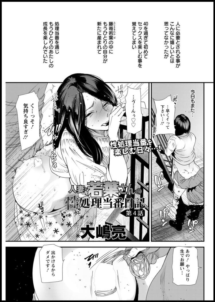 アブノーマルな趣味エロ漫画 ヌける無料漫画喫茶001