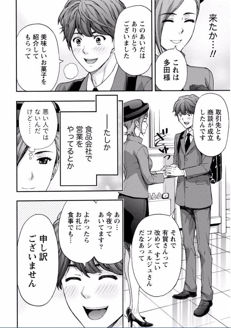 ワンナイトラブ周南市エロ漫画 ヌける無料漫画喫茶002