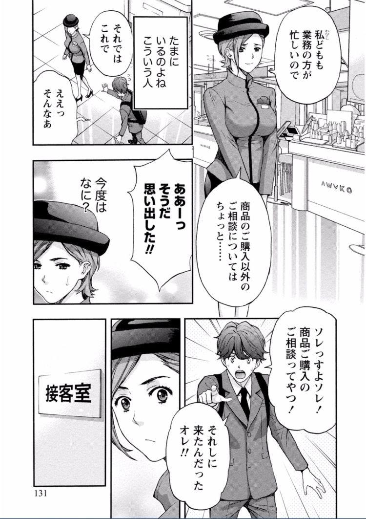 ワンナイトラブ周南市エロ漫画 ヌける無料漫画喫茶003