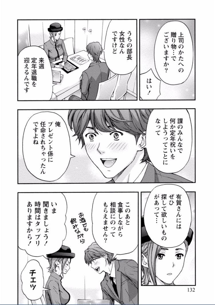 ワンナイトラブ周南市エロ漫画 ヌける無料漫画喫茶004