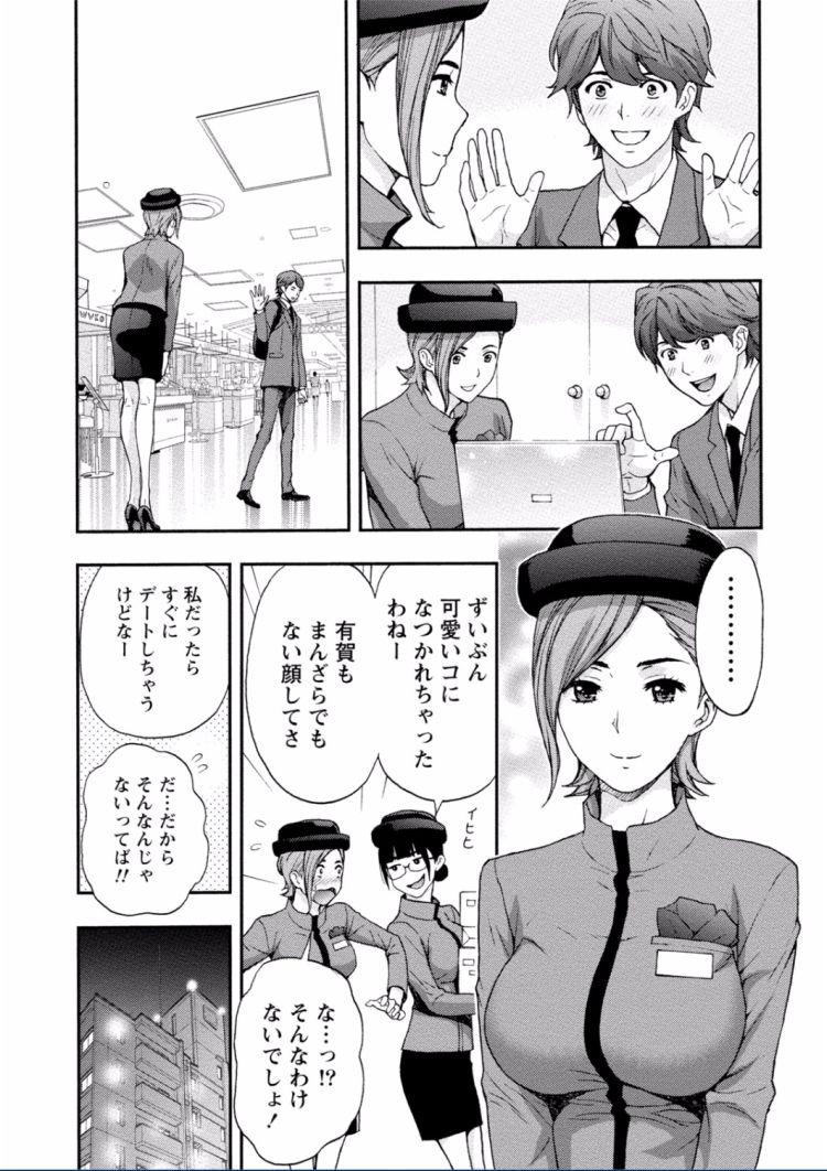 ワンナイトラブ周南市エロ漫画 ヌける無料漫画喫茶005