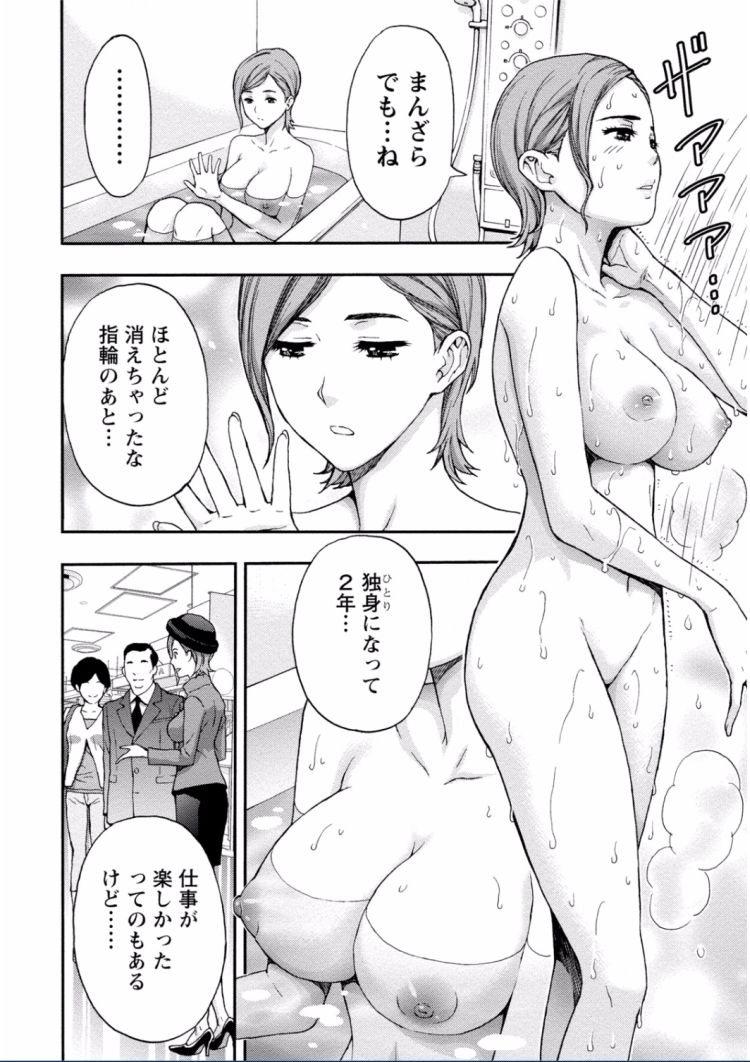 ワンナイトラブ周南市エロ漫画 ヌける無料漫画喫茶006