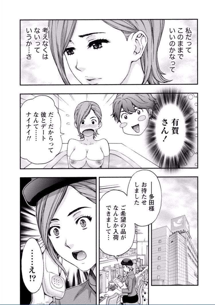 ワンナイトラブ周南市エロ漫画 ヌける無料漫画喫茶007