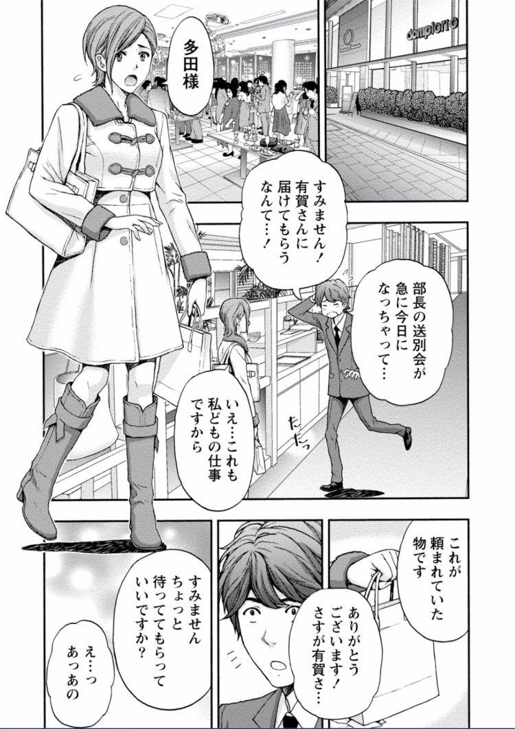 ワンナイトラブ周南市エロ漫画 ヌける無料漫画喫茶008