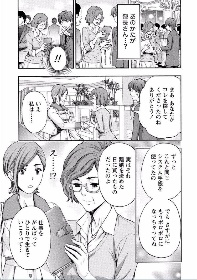 ワンナイトラブ周南市エロ漫画 ヌける無料漫画喫茶009