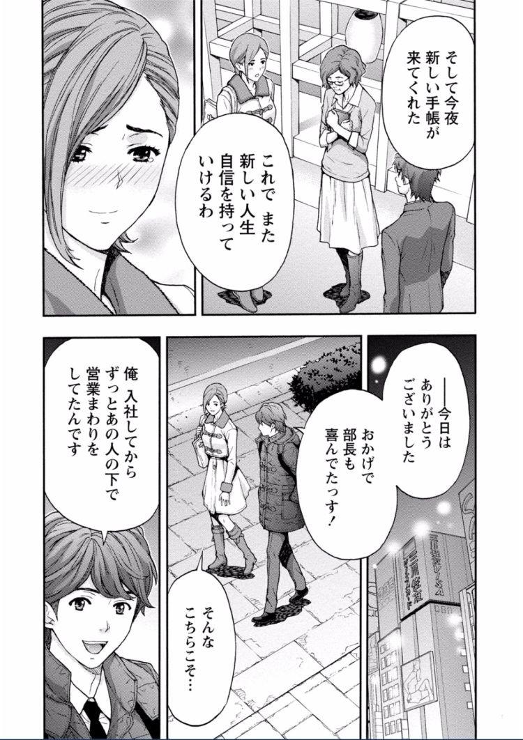 ワンナイトラブ周南市エロ漫画 ヌける無料漫画喫茶010