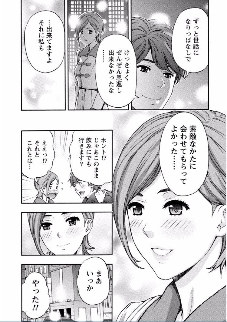 ワンナイトラブ周南市エロ漫画 ヌける無料漫画喫茶011