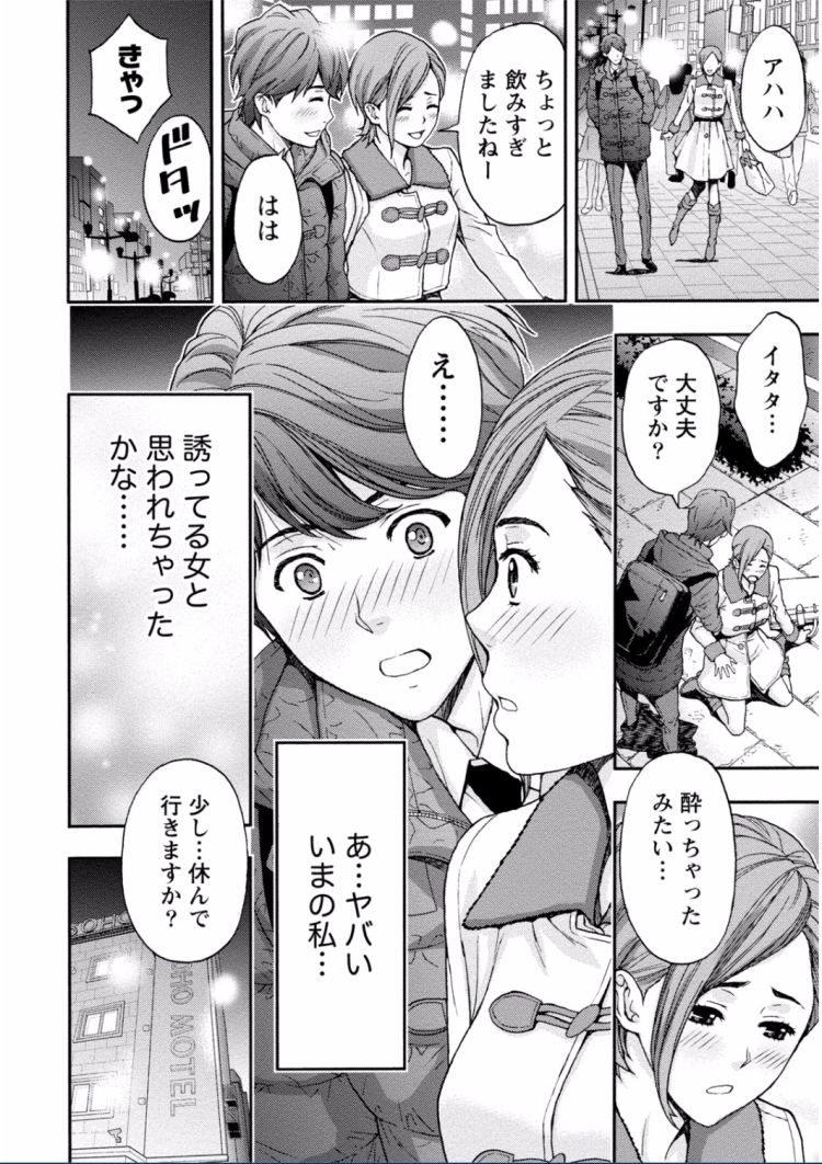 ワンナイトラブ周南市エロ漫画 ヌける無料漫画喫茶012