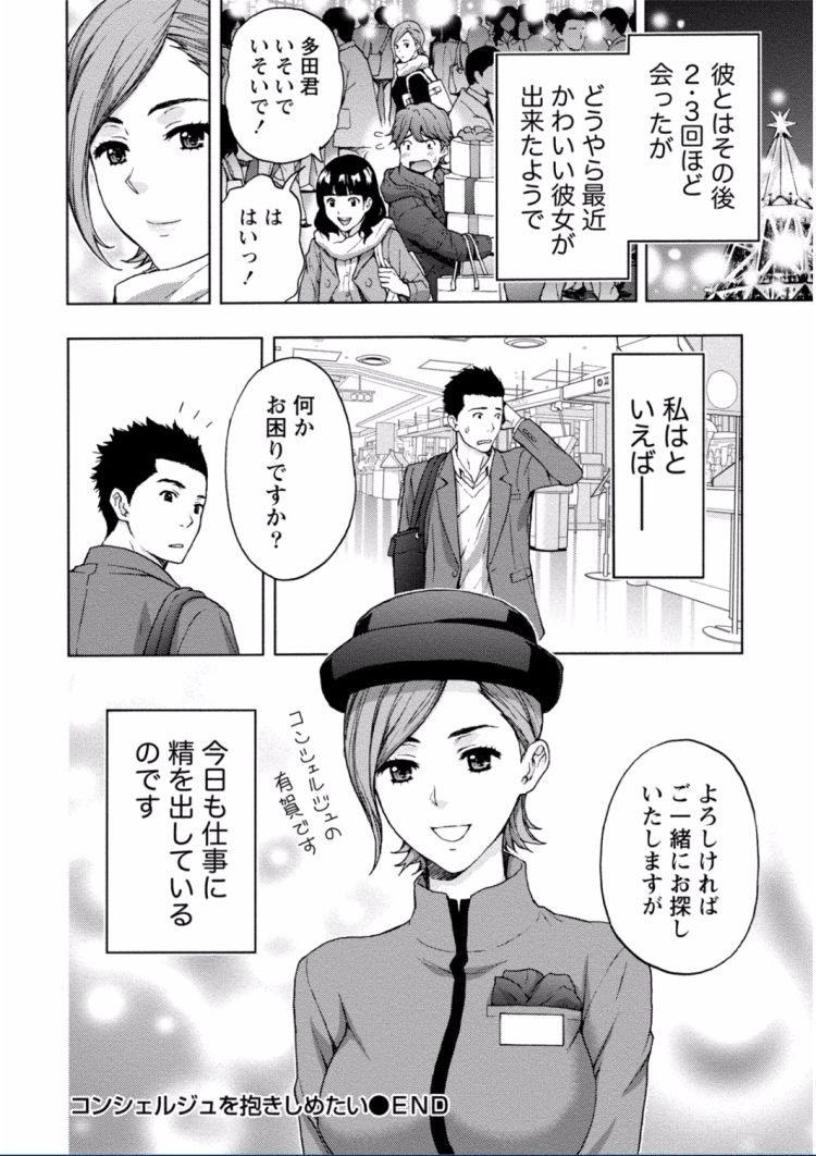 ワンナイトラブ周南市エロ漫画 ヌける無料漫画喫茶020