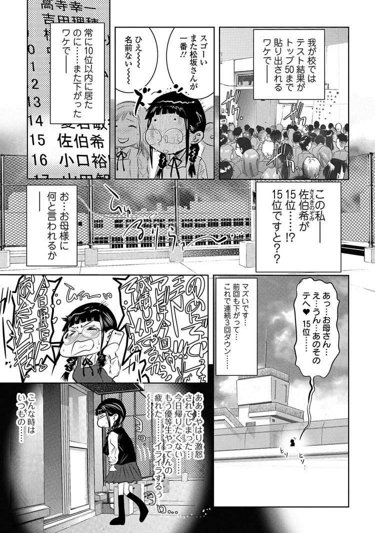 お何ー大すきエロ漫画 ヌける無料漫画喫茶001