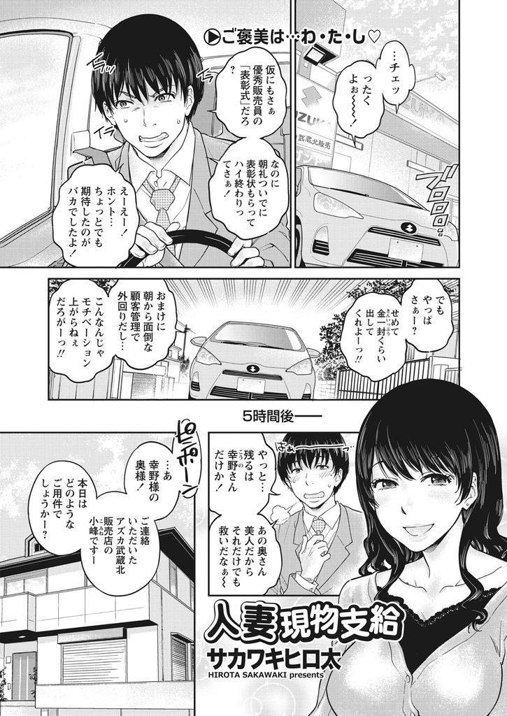 できる営業マンエロ漫画 ヌける無料漫画喫茶001