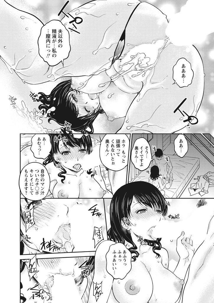 できる営業マンエロ漫画 ヌける無料漫画喫茶012