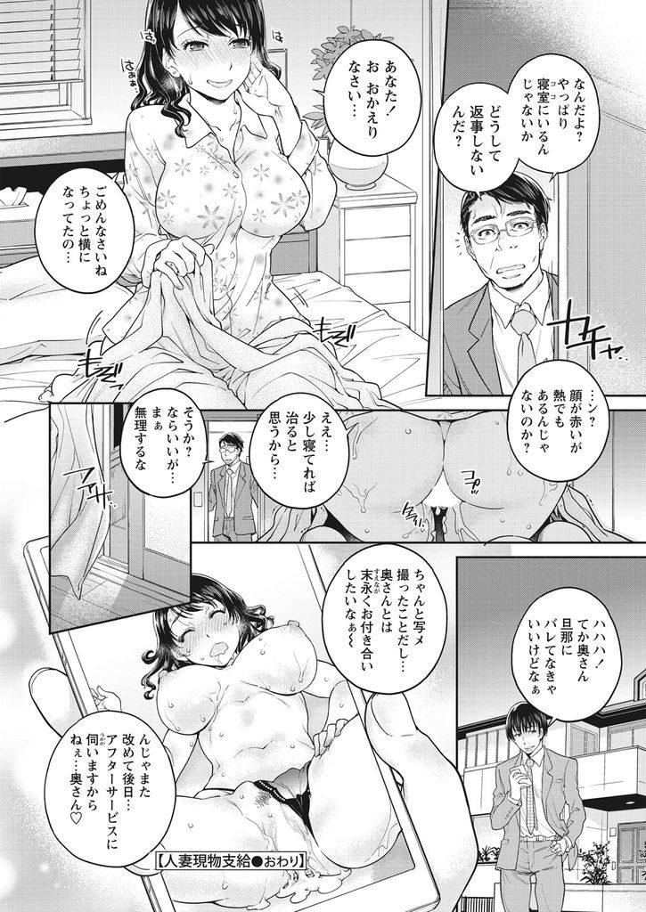 できる営業マンエロ漫画 ヌける無料漫画喫茶016