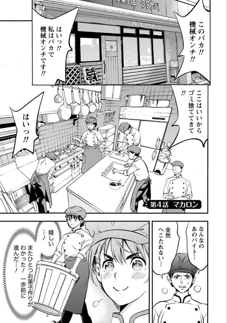 ドジっ子 女性エロ漫画 ヌける無料漫画喫茶001