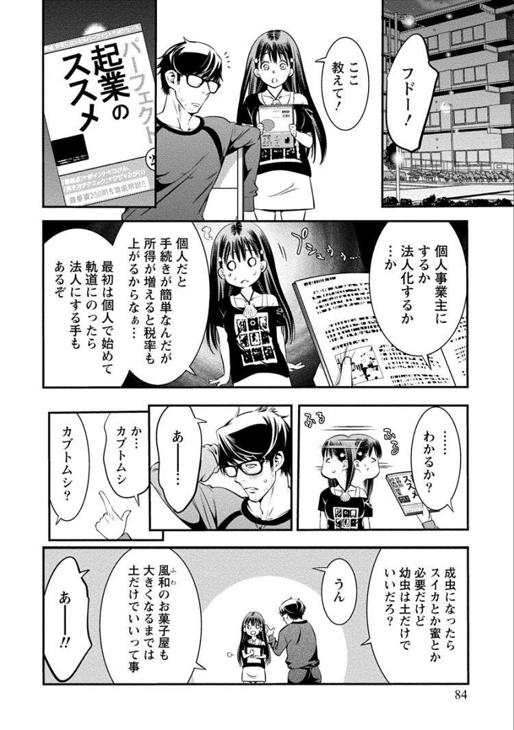 ドジっ子 女性エロ漫画 ヌける無料漫画喫茶002