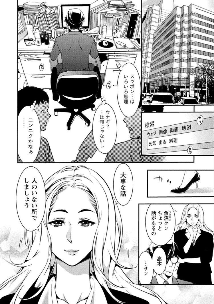 ドジっ子 女性エロ漫画 ヌける無料漫画喫茶004