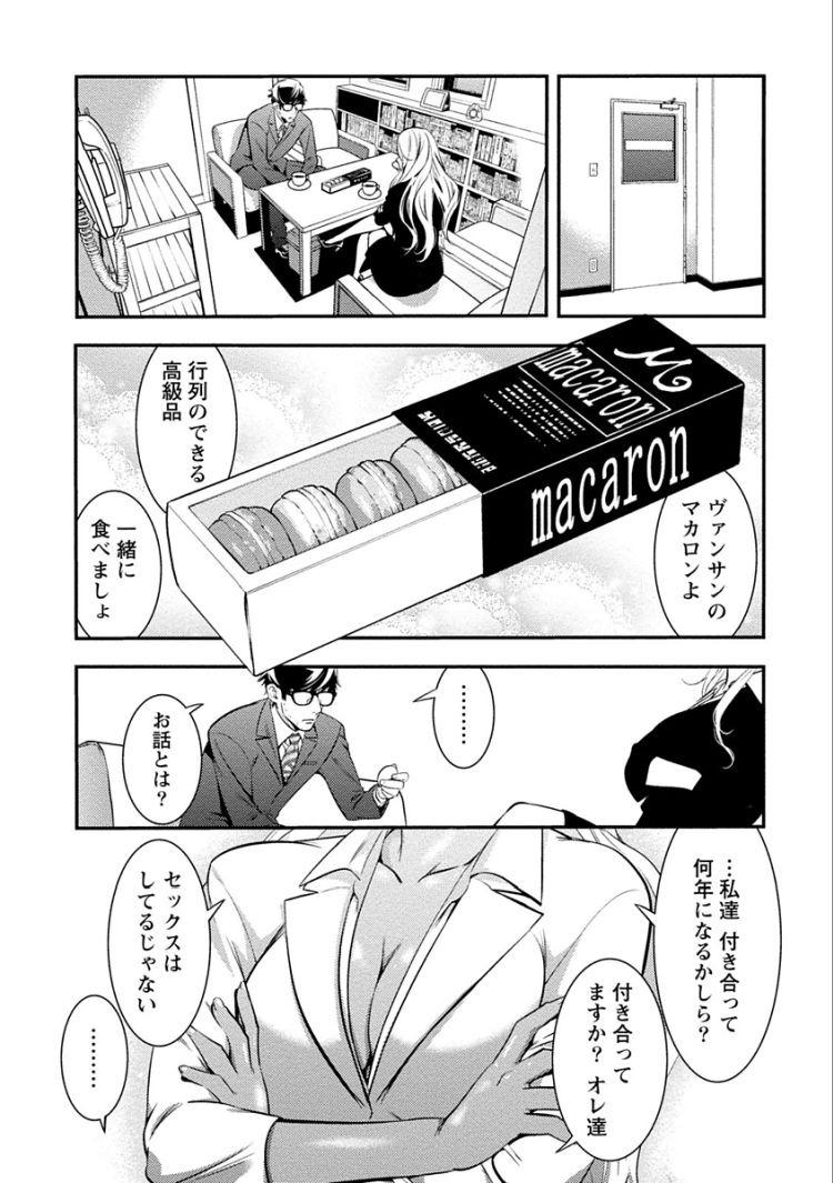 ドジっ子 女性エロ漫画 ヌける無料漫画喫茶005