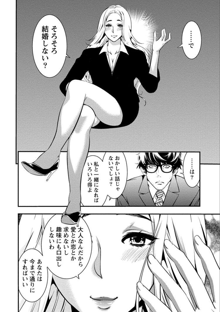 ドジっ子 女性エロ漫画 ヌける無料漫画喫茶006