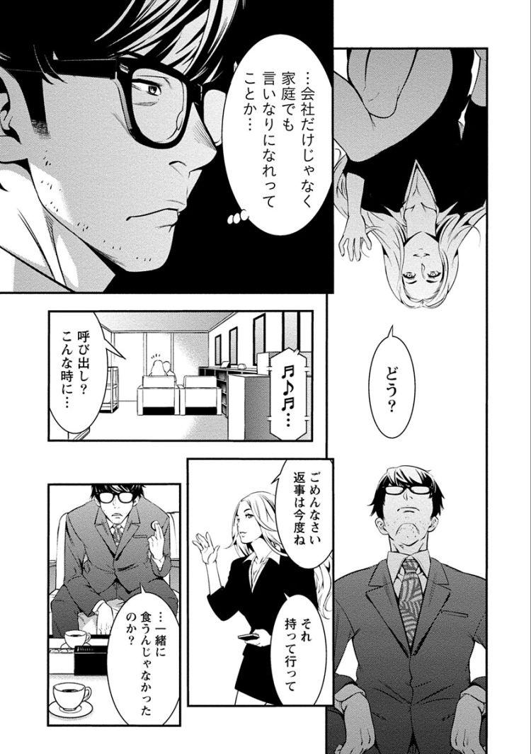 ドジっ子 女性エロ漫画 ヌける無料漫画喫茶007