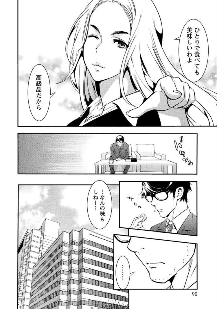 ドジっ子 女性エロ漫画 ヌける無料漫画喫茶008