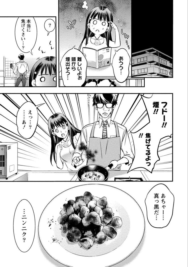 ドジっ子 女性エロ漫画 ヌける無料漫画喫茶009