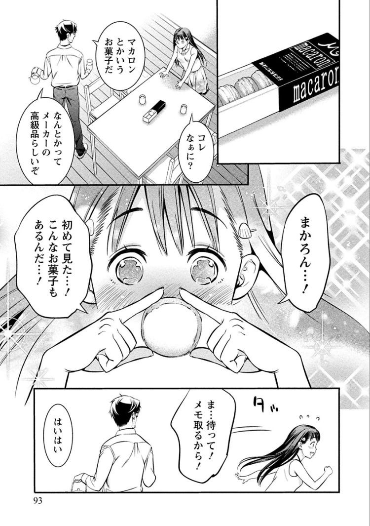 ドジっ子 女性エロ漫画 ヌける無料漫画喫茶011