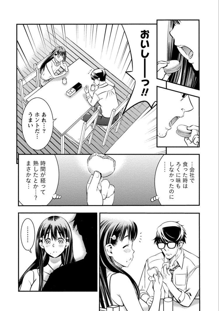 ドジっ子 女性エロ漫画 ヌける無料漫画喫茶012