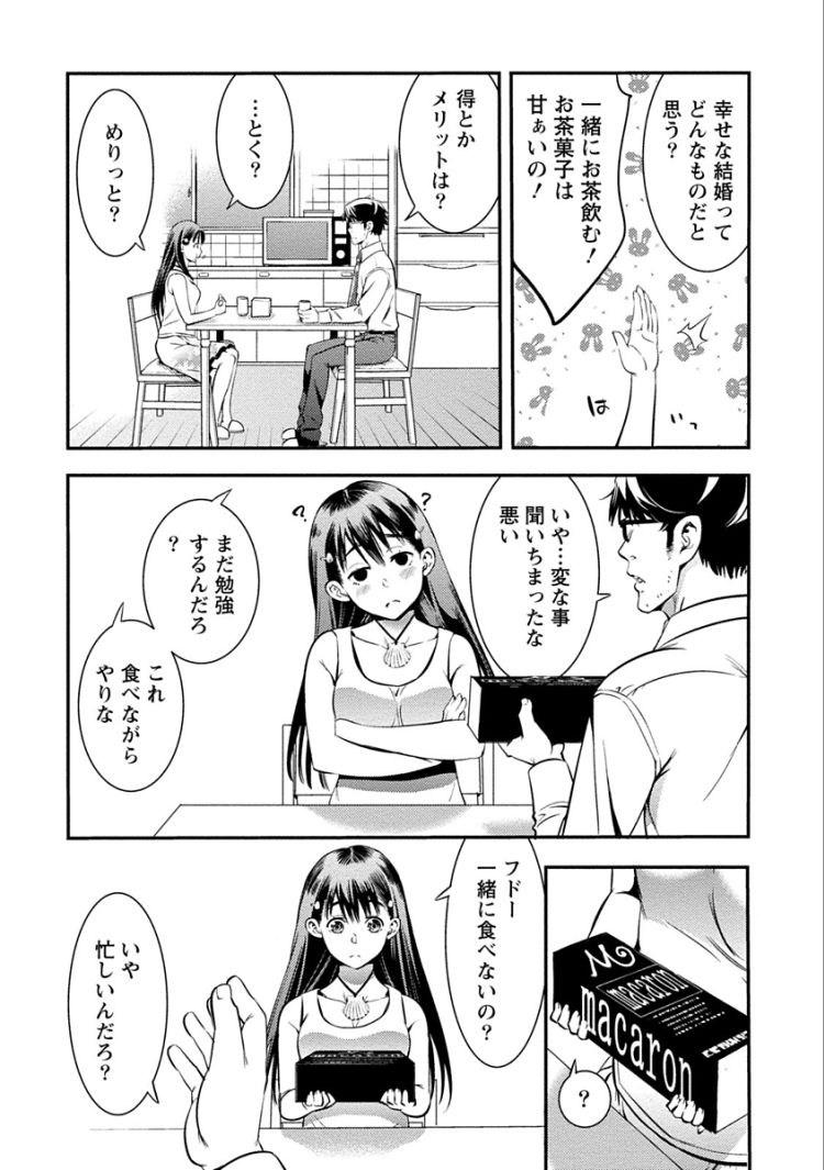 ドジっ子 女性エロ漫画 ヌける無料漫画喫茶014