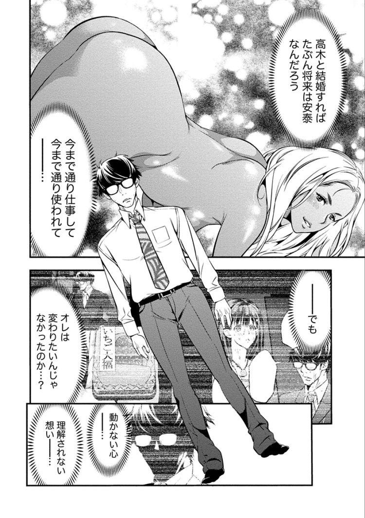 ドジっ子 女性エロ漫画 ヌける無料漫画喫茶016