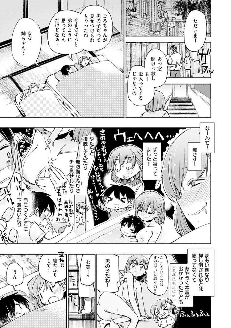 おッパイエロー女お風呂エロ漫画 ヌける無料漫画喫茶017