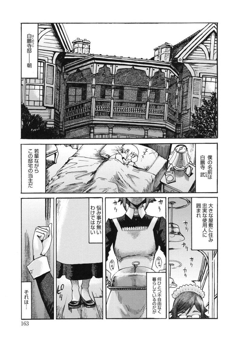 朝立 処理エロ漫画 ヌける無料漫画喫茶001