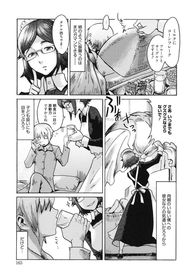 朝立 処理エロ漫画 ヌける無料漫画喫茶003