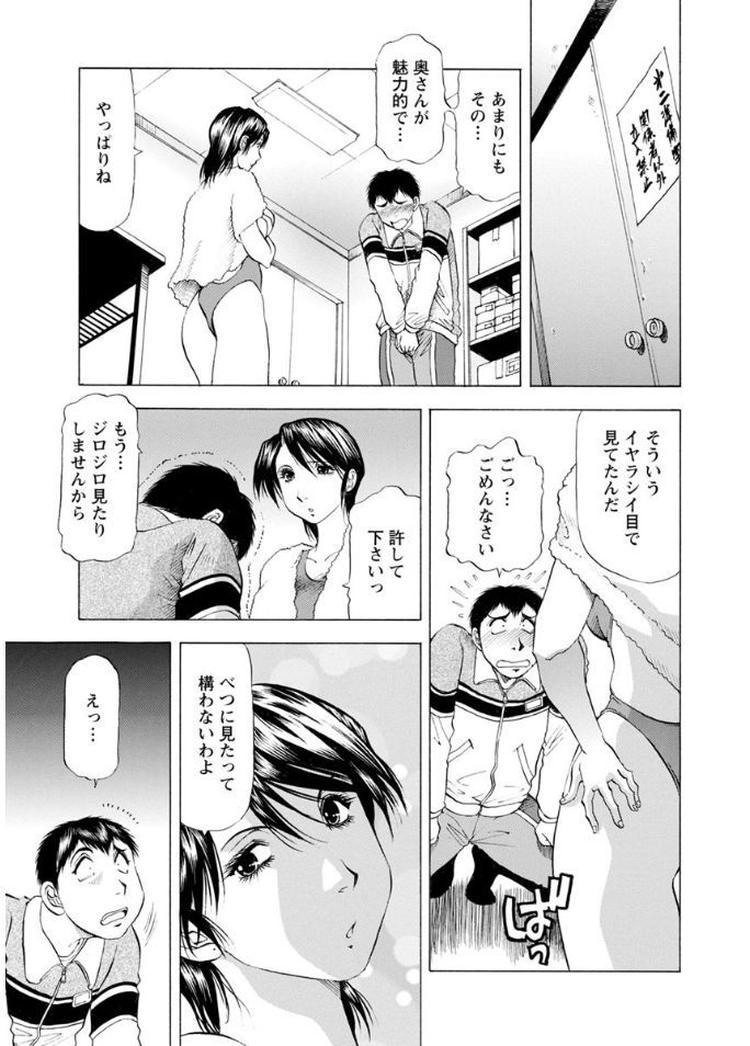 hitozuma.com 高崎エロ漫画 ヌける無料漫画喫茶003