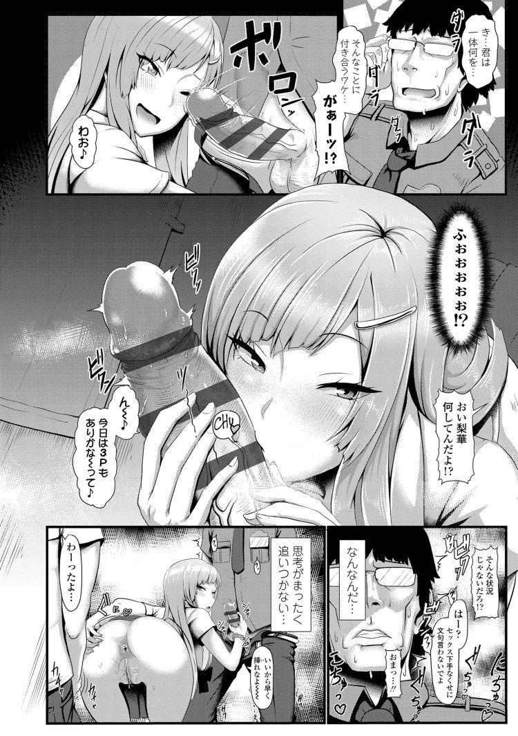 ヤリマんが多い 高校エロ漫画 エロ同人誌情報館004