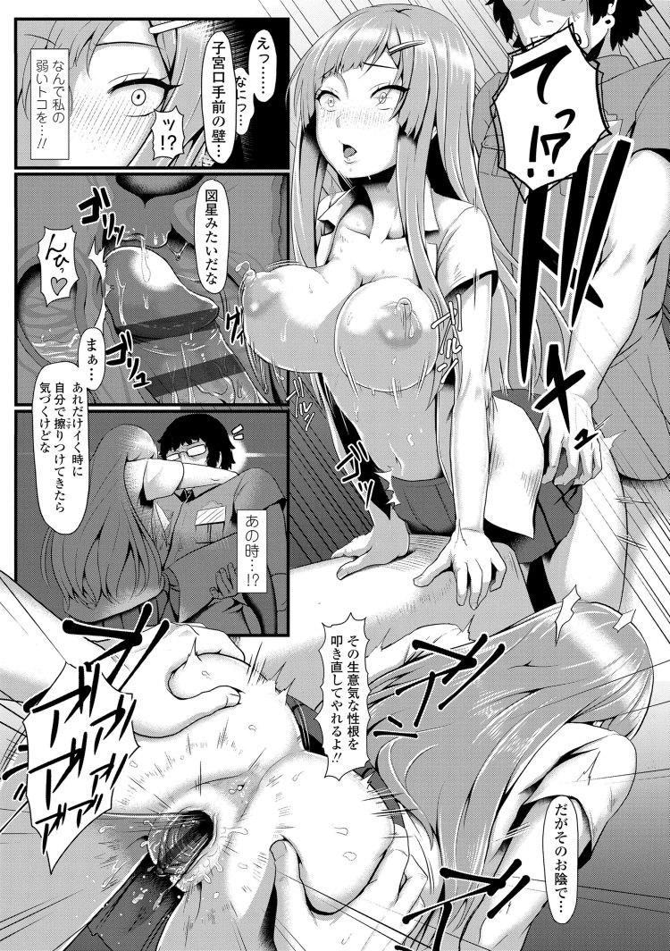 ヤリマんが多い 高校エロ漫画 エロ同人誌情報館015
