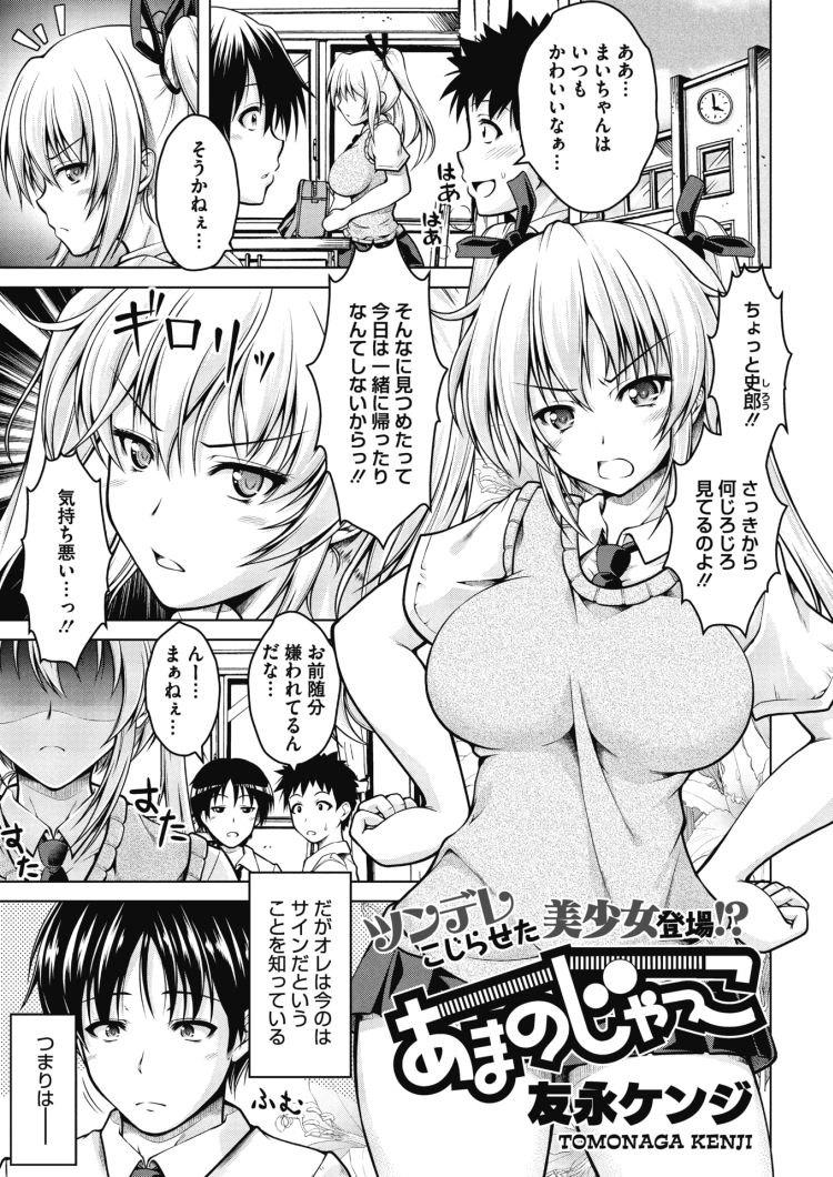 ツンデレ喫茶 日本橋エロ漫画 エロ同人誌情報館001